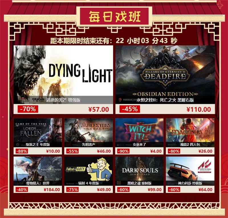杉果情人节特惠:MHW返场史低176元 买满52.1送游戏