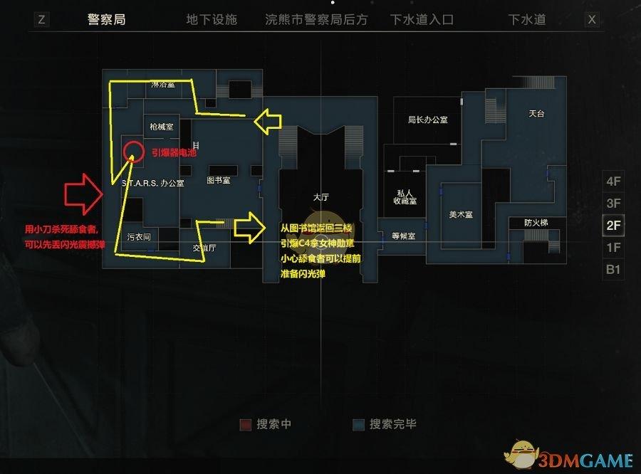 《生化危机2:重制版》警局开荒最佳路线图解