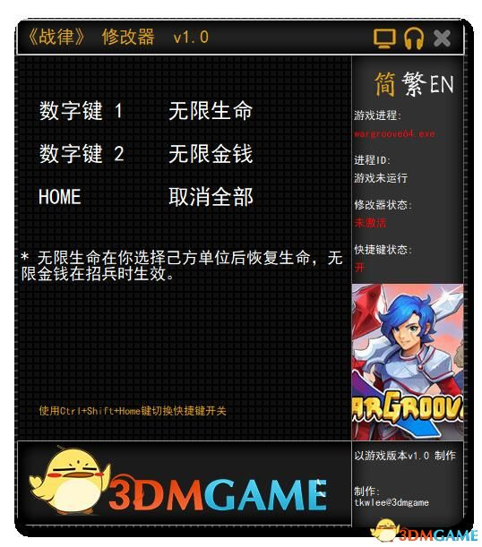 《战律》 v1.0 两项修改器[3DM]