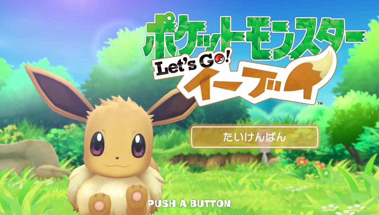 《精灵宝可梦:Let's Go》免费体验版上线 可体验故事序章