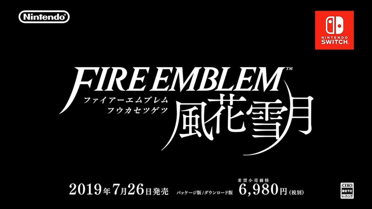 Switch《火焰纹章:风花雪月》2019年7月26日发售