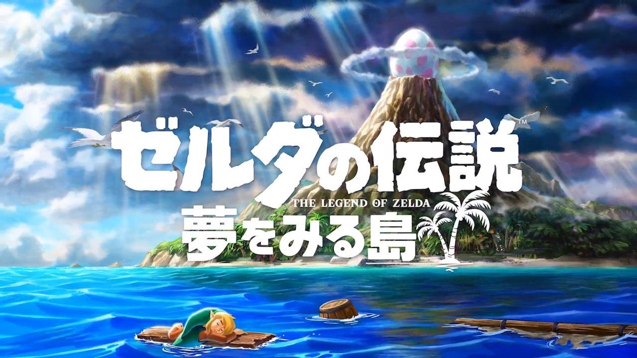 《塞尔达传说:梦见岛》重制版2019年登陆Switch