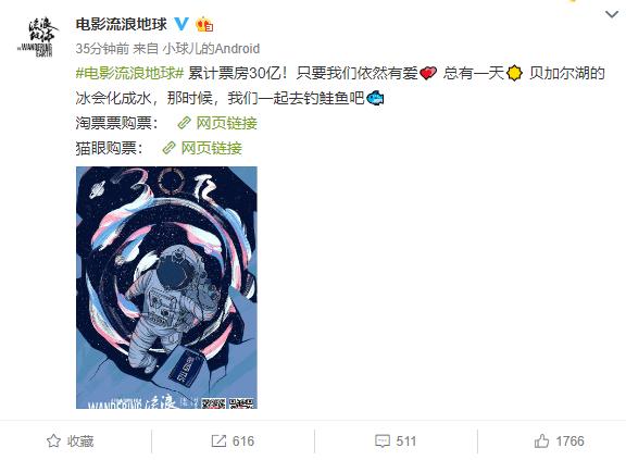 《流浪地球》票房破30亿 国外影评家大赞吴京是巨星