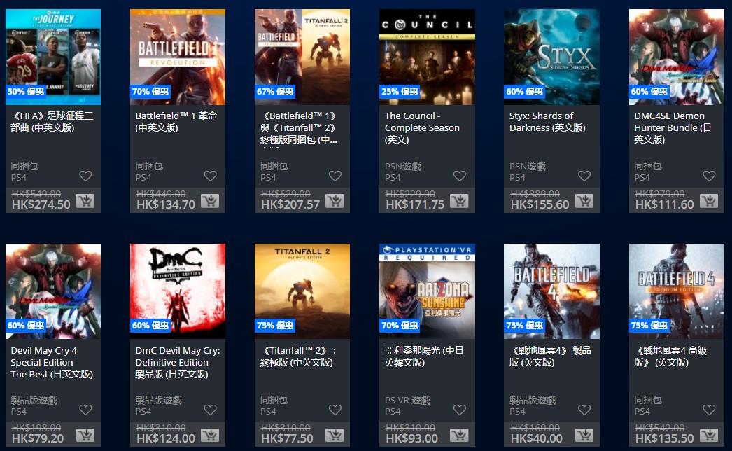 游戏低至2折!PlayStation港服商城二月优惠活动