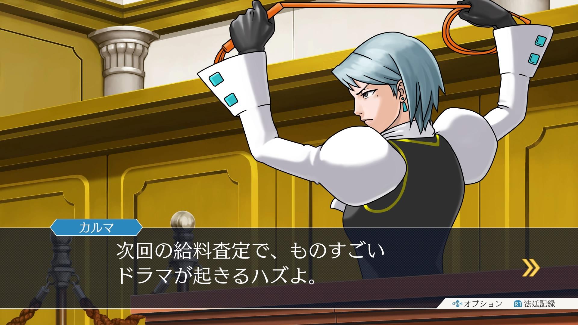 《逆转裁判123:成步堂合辑》狩魔冥/神乃木庄龙截图