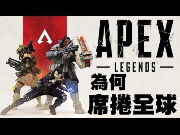 《Apex英雄》为何能席卷全球?它的成功绝不是偶然