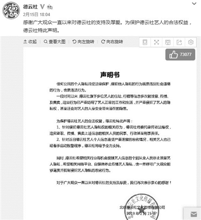 岳云鹏张云雷等德云社演员信息遭泄露:100元被打包卖
