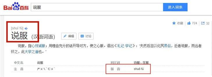 <b>部分汉字要改拼音:说(shuì)服改为说(shuō)服</b>