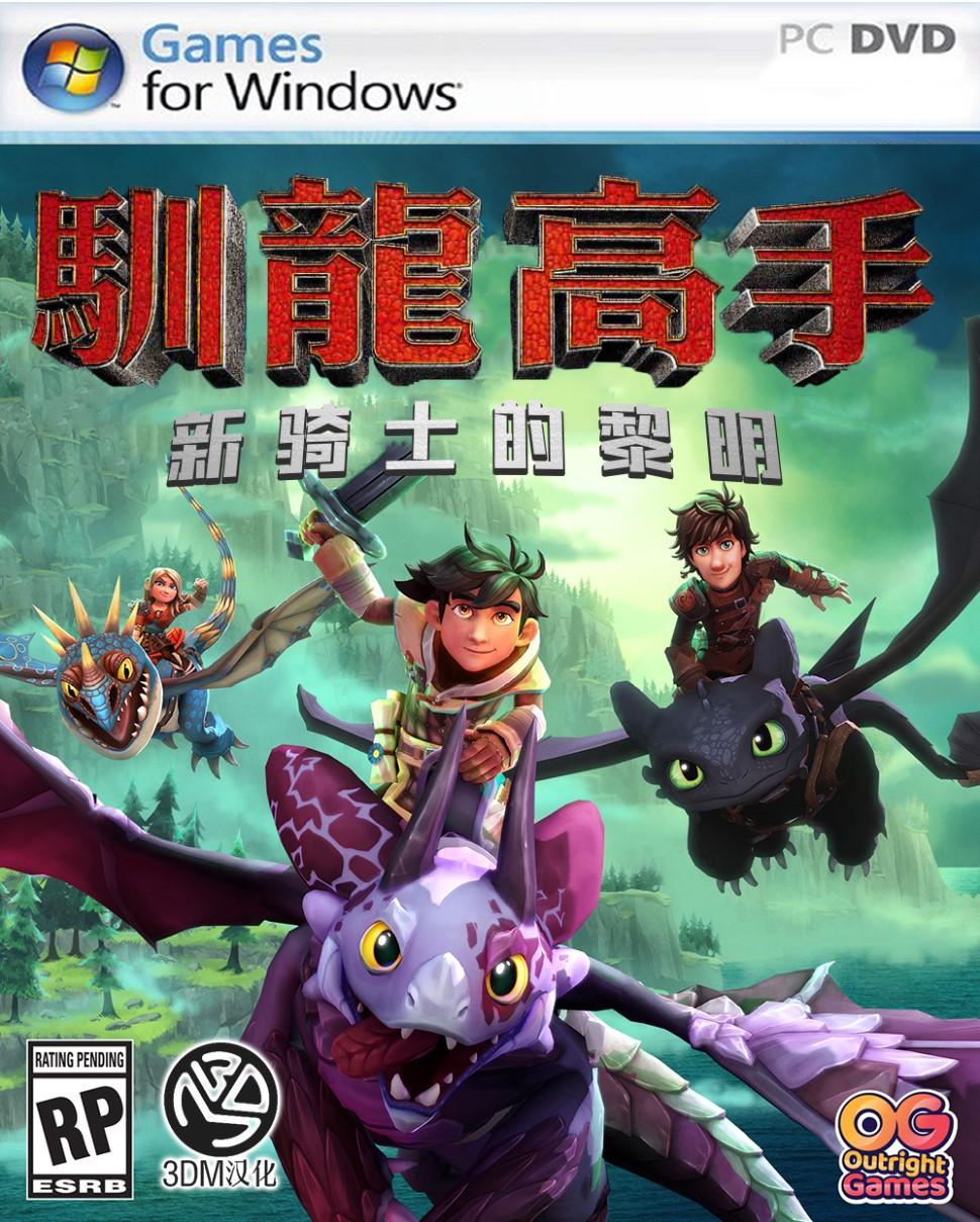 《驯龙高手:新骑士的黎明》完整汉化补丁下载