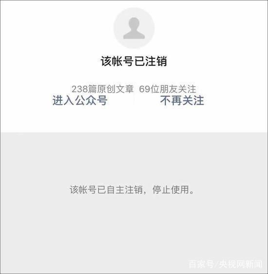 咪蒙微信公众号已被注销 此前已永久关停微博账号