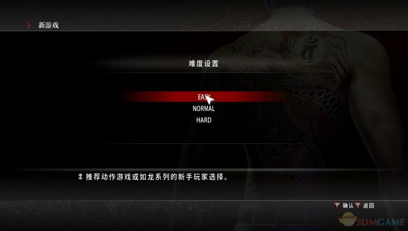 3DM汉化组制作《如龙:极》简体中文汉化补丁发布