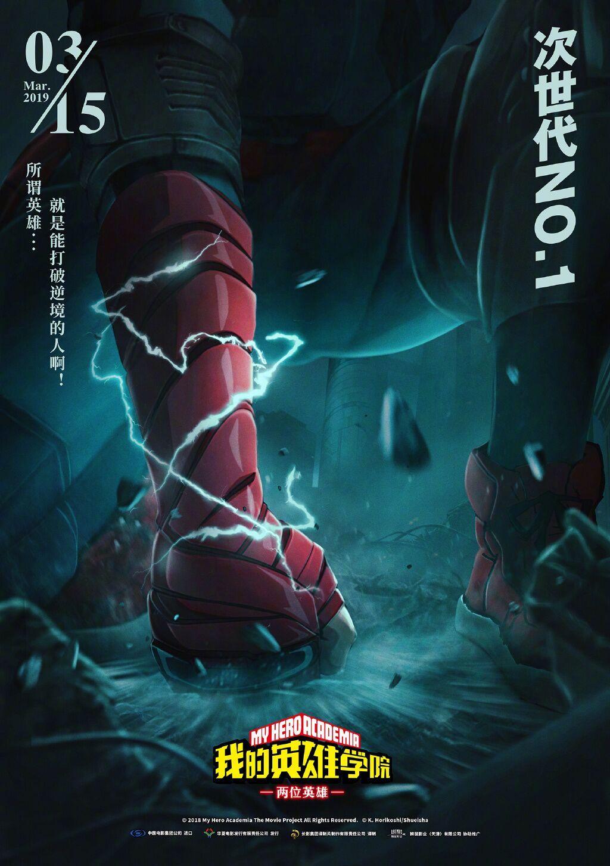 《我的英雄学院:两位英雄》中文海报释出 定档3月15日!