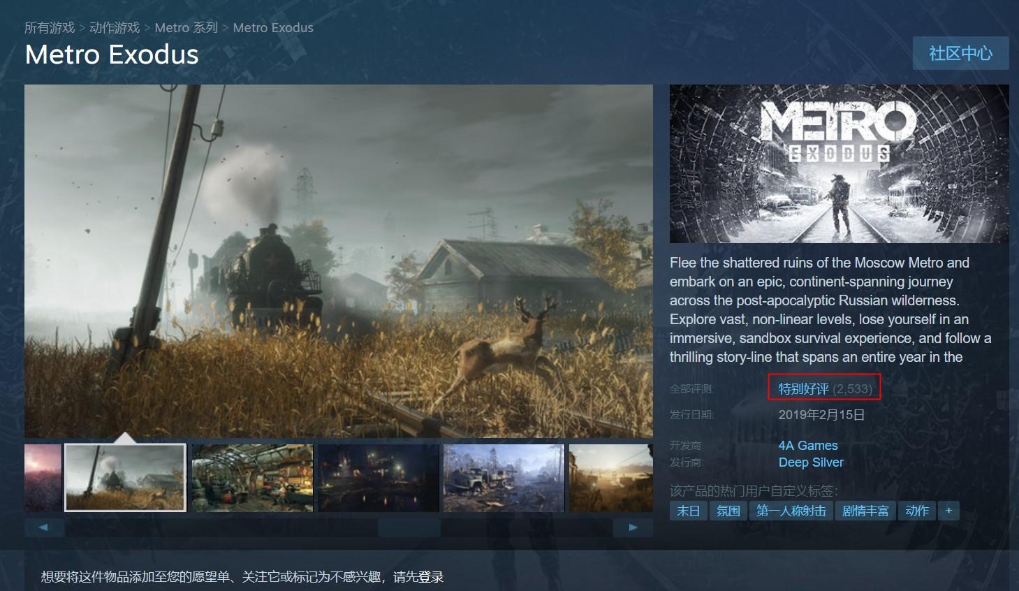 虽然Epic独有 但《地铁:逃离》Steam上照样收到特别好评