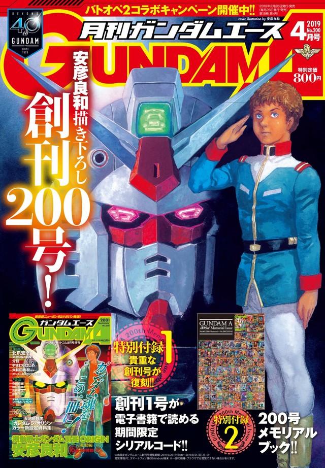 安彦良和亲绘封皮!高达专门杂志《高达ACE》迎来创刊200号