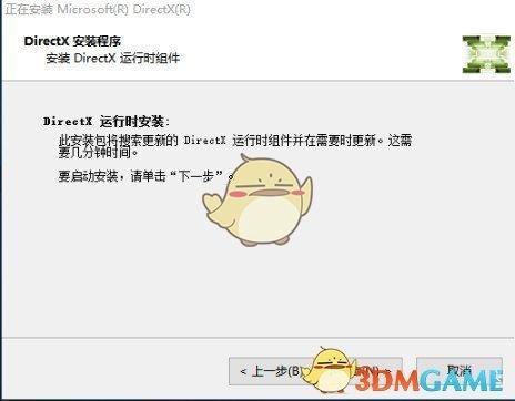 《DirectX9》官方版