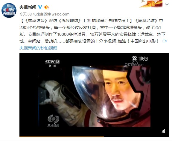 央视焦点访谈赞 《流浪地球》  开创中国科幻电影新时代