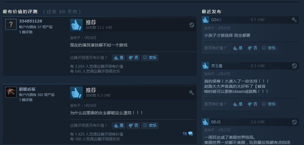 国产谍战游戏《隐形守护者》登上Steam全球热销榜首