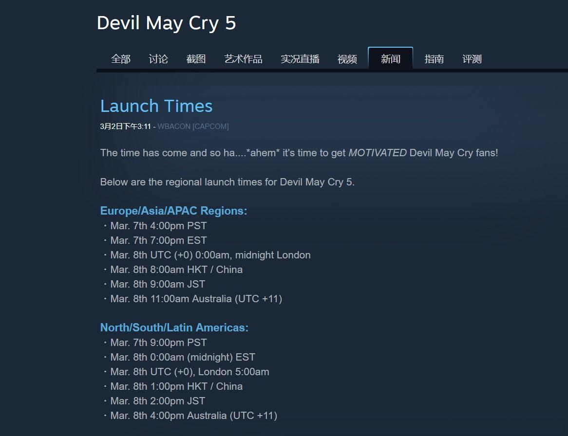 <b>《鬼泣5》Steam版中国地区解锁时间曝光</b>