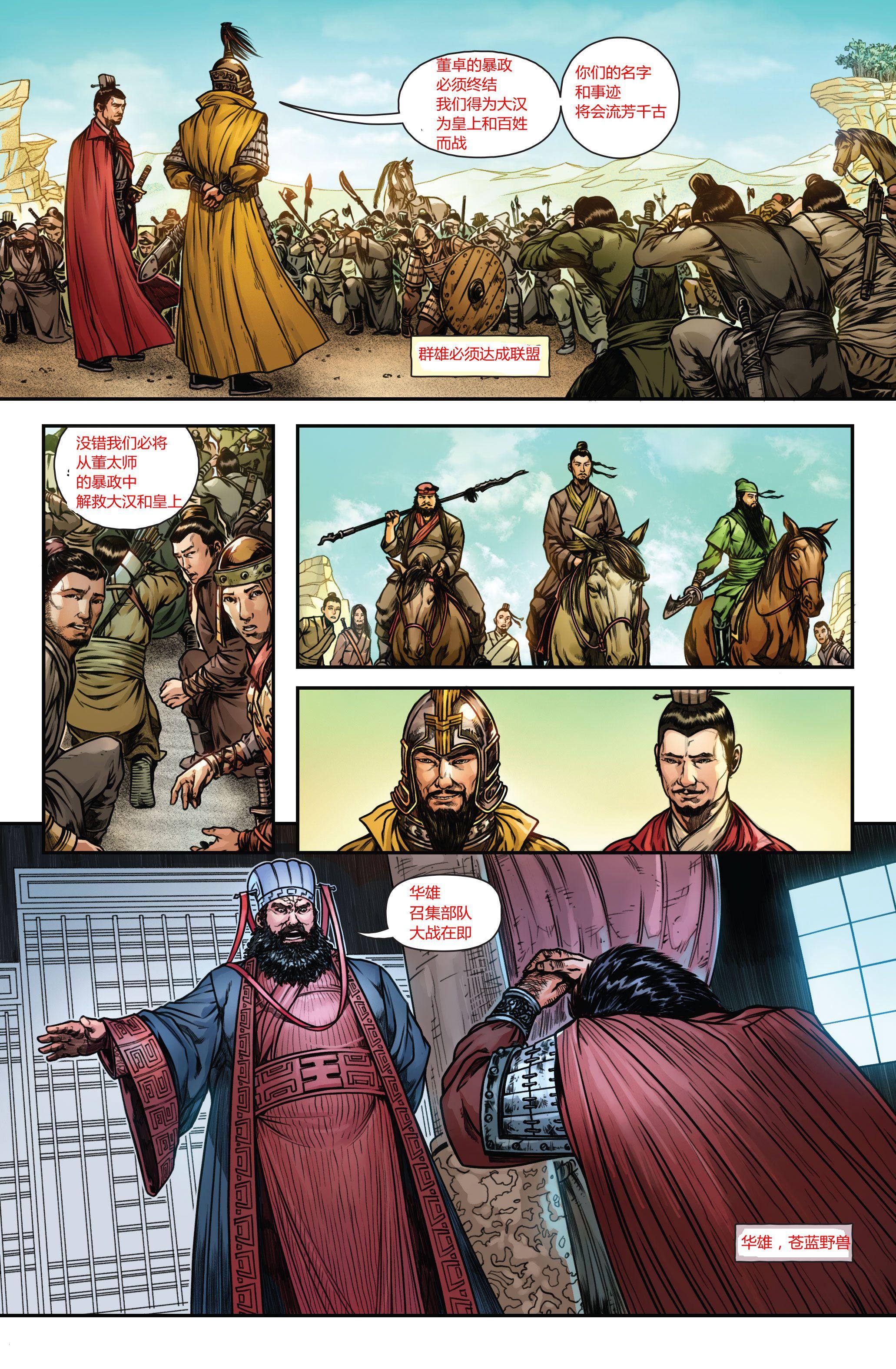 """关西苍蓝野兽""""华雄""""现身!《全面战争:三国》漫画更新"""