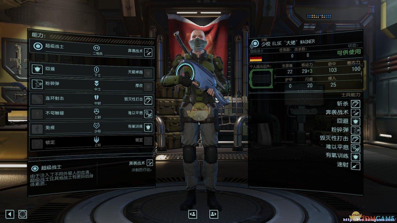 《幽浮2》超级士兵MOD