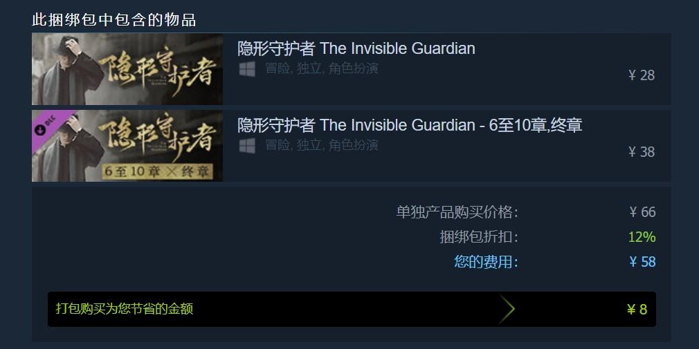 《隐形守护者》将登陆WeGame 价格比Steam略便宜