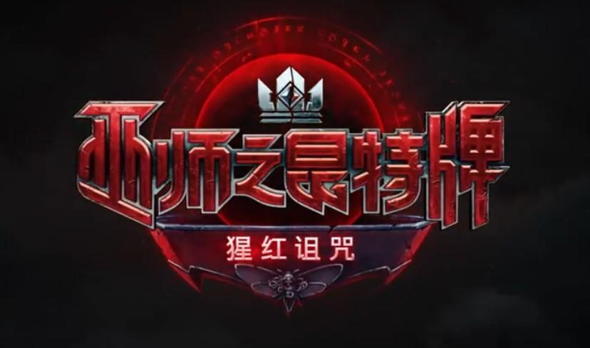 《巫师之昆特牌》首个DLC猩红诅咒公布 3月登陆国服