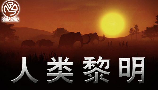 生存发展进化 3DM制作《人类黎明》完整汉化下载