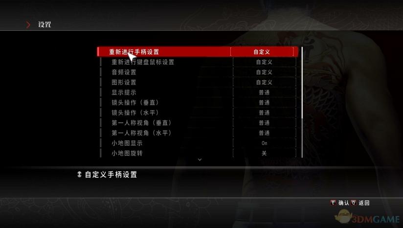 《如龙:极》完整汉化补丁下载 支持简繁体切换