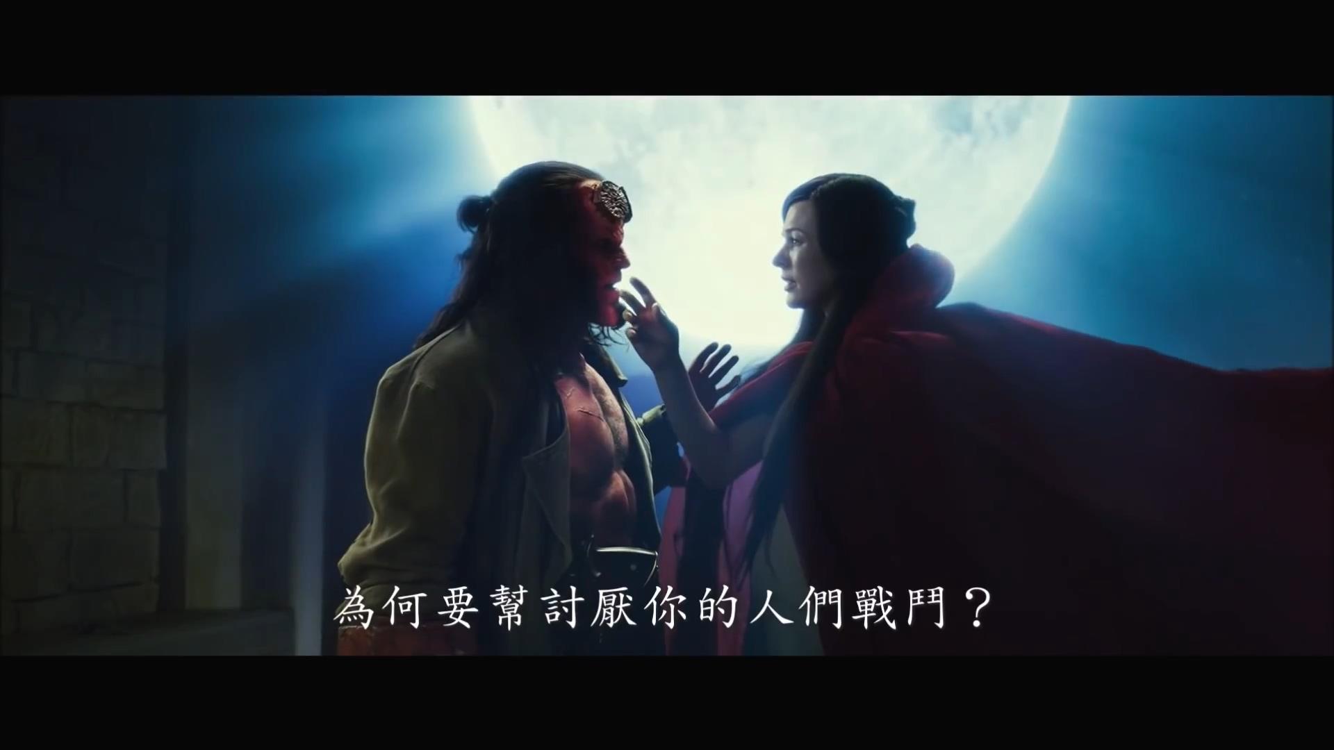 帅炸!《地狱男爵:血皇后崛起》中字版预告