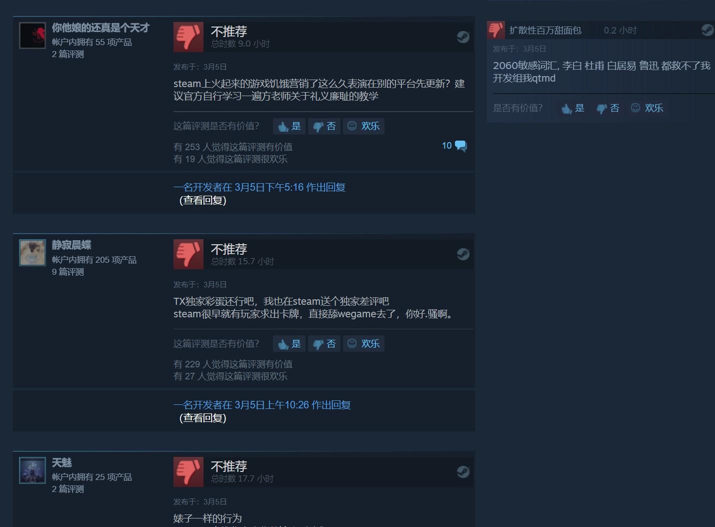 《隐形守护者》Steam出现大量差评 老玩家不满比WeGame版晚上线