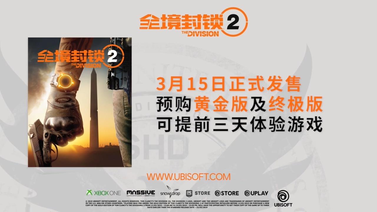 《全境封锁2》中文版发售预告 黄金和终极版可提前3天进游戏