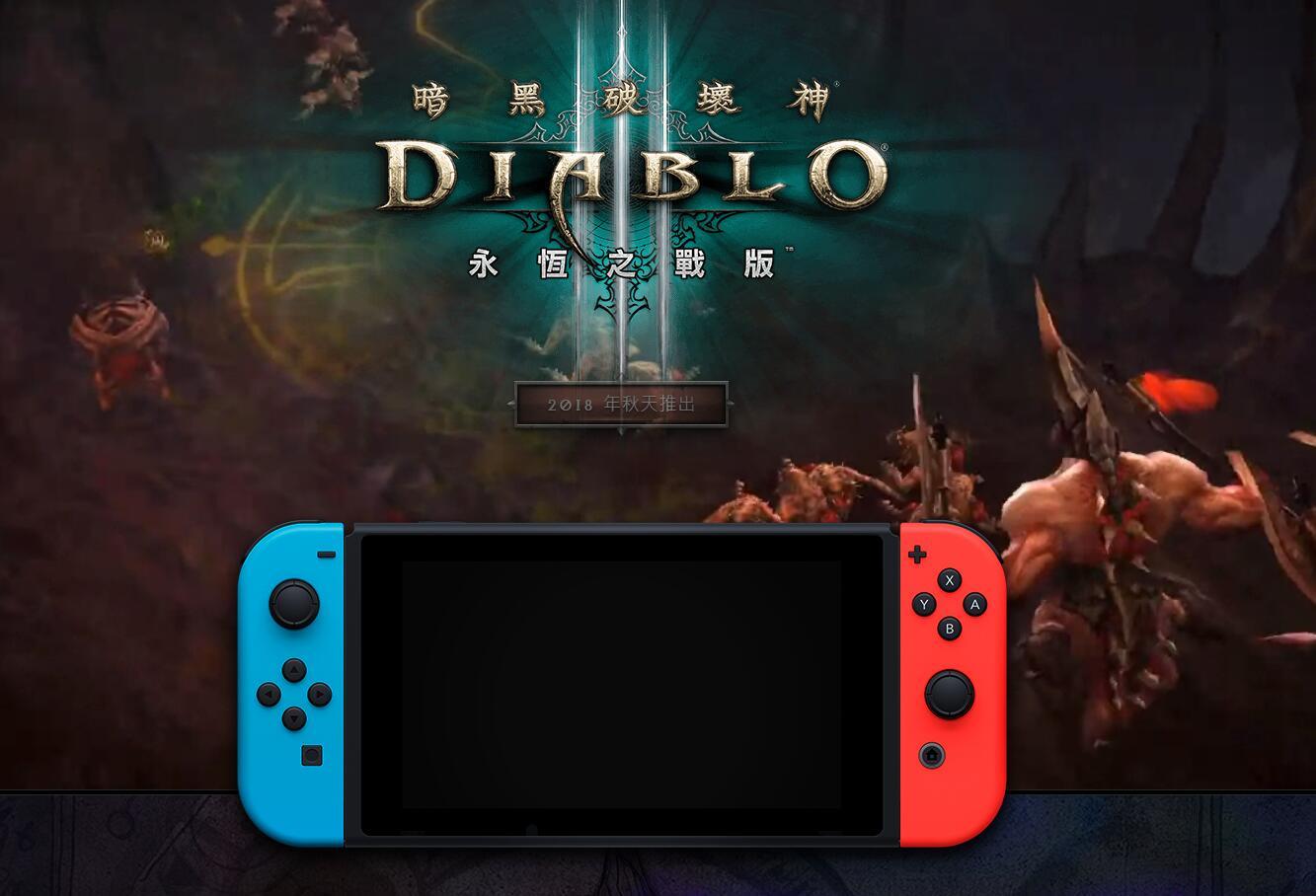 内地玩家高兴 《暗黑3》Switch版更新简中和语音包