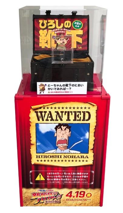 还有这种操作! 《蜡笔小新》 新剧场版宣传新爸臭袜子日本巡展