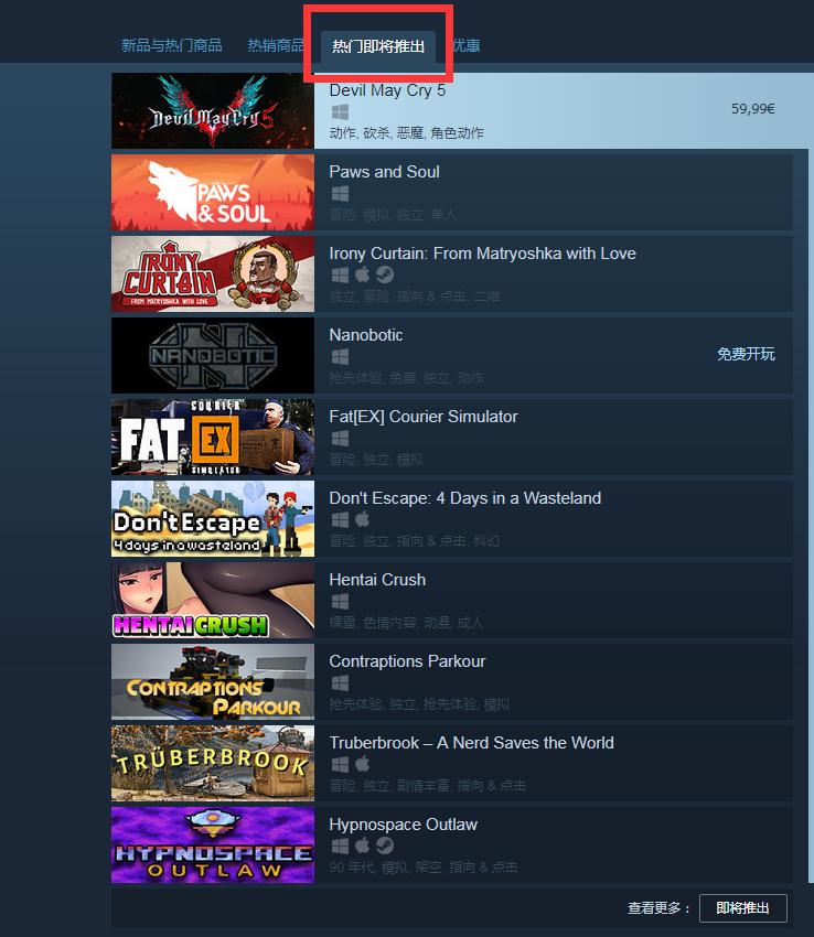 """开发者推特控诉!Steam""""热门即将推出""""榜不公竞争"""