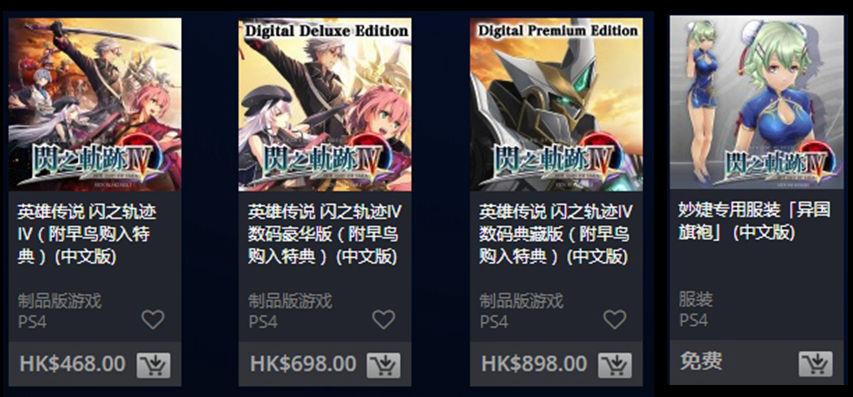 《英雄传说闪之轨迹4》 中文版发售 妙婕专用服装限免
