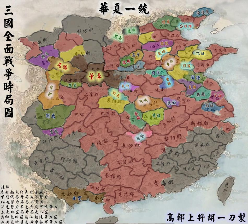 《全面战争:三国》开局势力分布图
