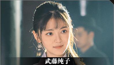 《隐形守护者》武藤纯子人物档案及隐藏剧情视频说明