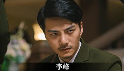 《隐形守护者》李峰人物档案及隐藏剧情视频说明