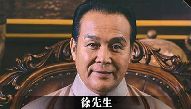 《隐形守护者》徐先生人物档案及隐藏剧情视频说明