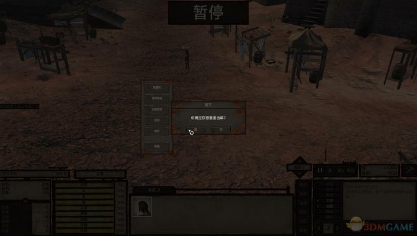 刀剑朋克!开放世界RPG《剑士》 3DM汉化补丁下载