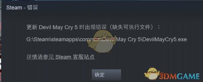 《鬼泣5》预载后缺失可执行文件exe怎么办?预载更新游戏教程