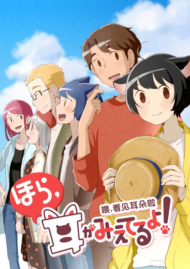 国漫逆袭日本好评继续!《喂,看见耳朵啦》TV动画第二季4月开播