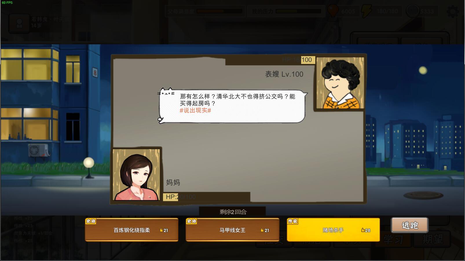《中国式家长》怎么胜过表嫂