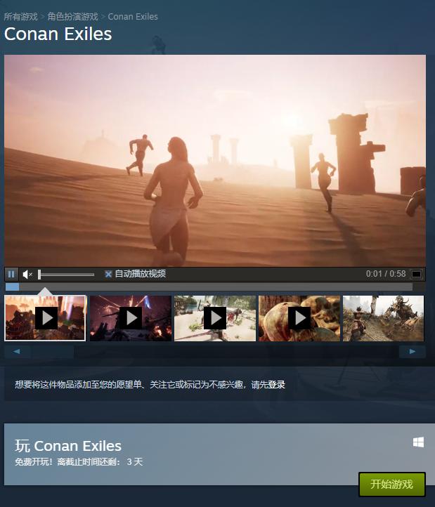 为期三天 《流放者柯南》Steam开启周末免费试玩