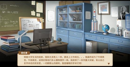 《中国式家长》牛顿再世怎么做?