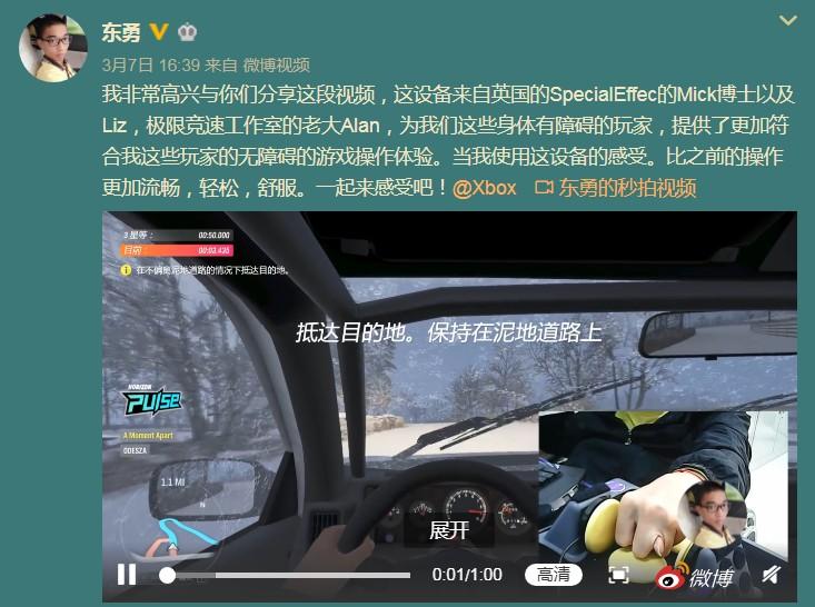 <b>《极限竞速:地平线4》残疾玩家东勇 展示新游戏设备</b>