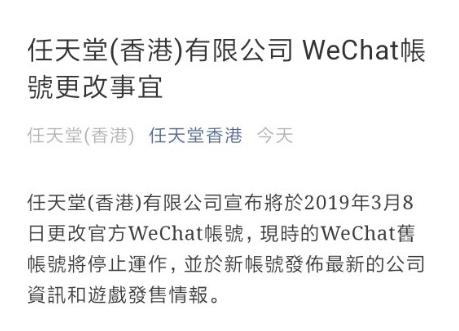 翅膀硬了 任天堂香港微信公号账号主体变更与神游割裂