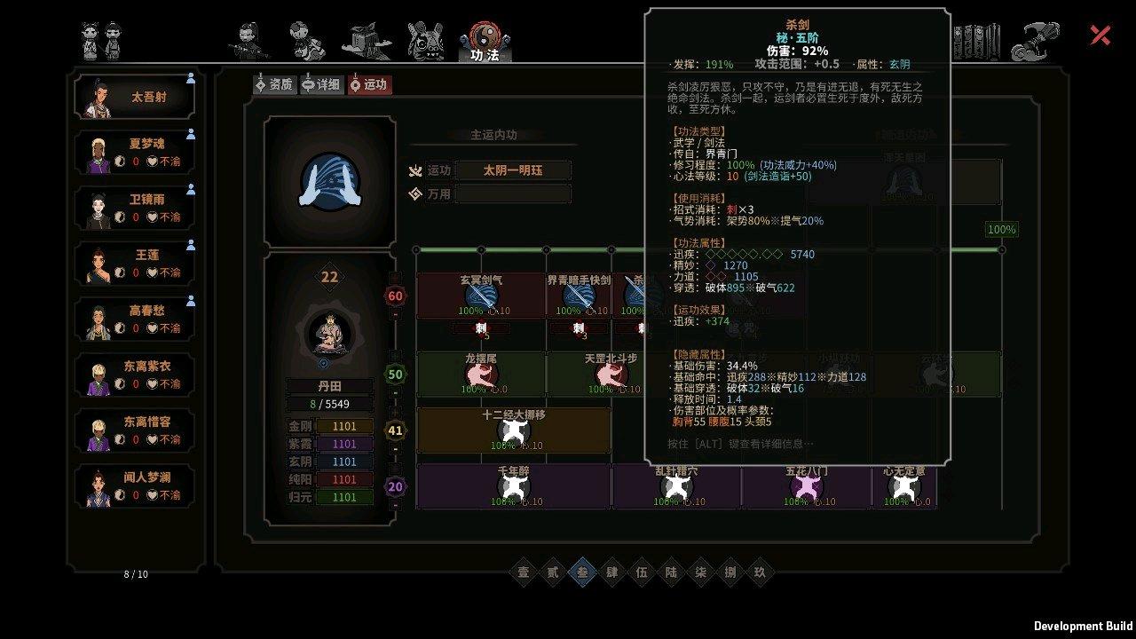 《太吾绘卷》全剑法解析