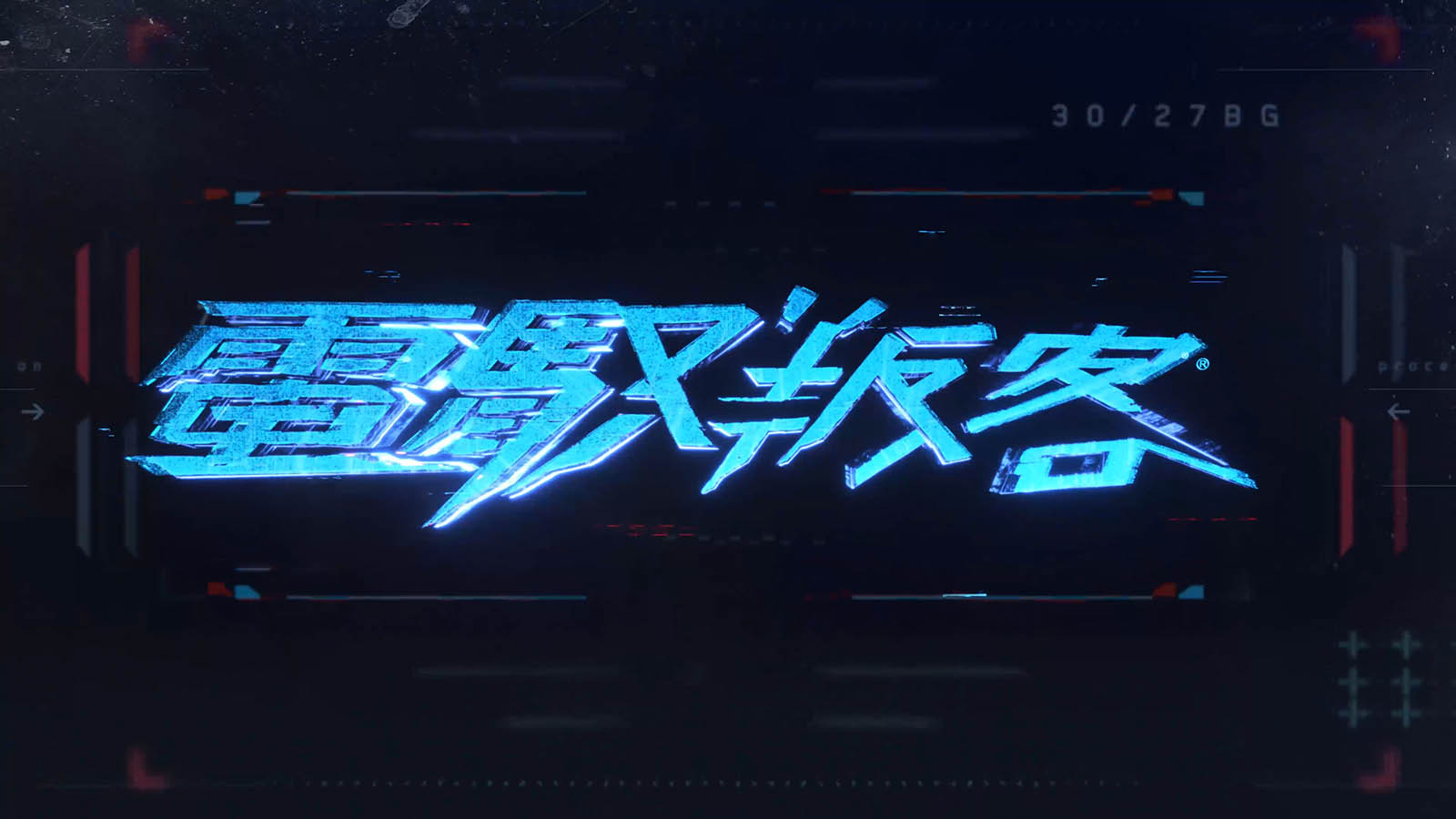 《赛博朋克2077》新情报 外媒爆料游戏有望今年发售?