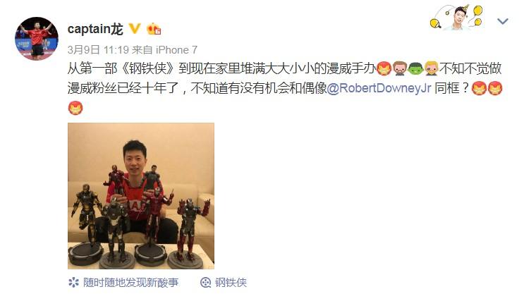 """乒乓冠军马龙想见""""钢铁侠"""" 漫威和体育总局安排起来"""